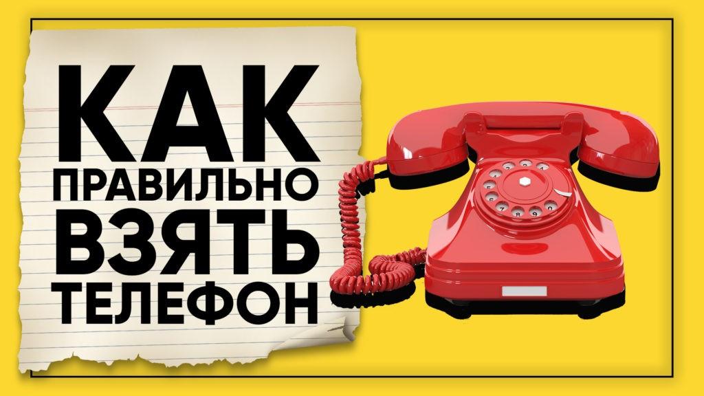 Как взять номер телефона у девушки - Фото
