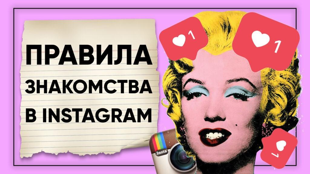 Как познакомиться в Instagram