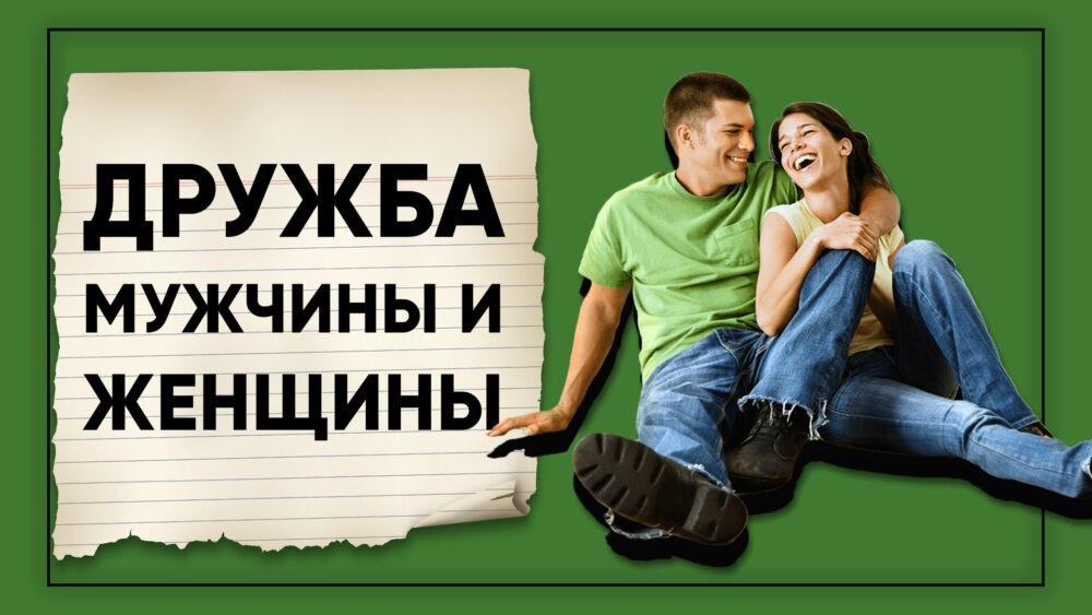 существуют ли дружба между мужчиной и женщиной - Фото
